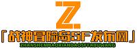 冒险岛sf哪个稳定 - 冒险岛,冒险私服发布网,冒险岛sf下载「战神冒险SF发布网」